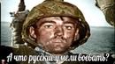 А что русские умели воевать Воспоминания Генри Ньюмана Высадка в Нормандии в день Д военные истории