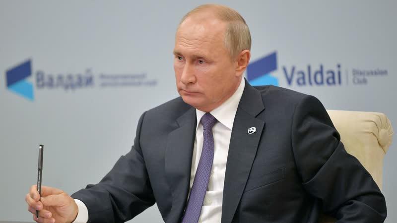 Выступление Владимира Путина на заседании клуба Валдай