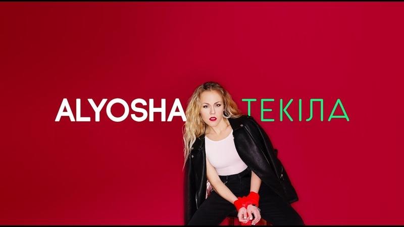 Alyosha Текіла lyric video
