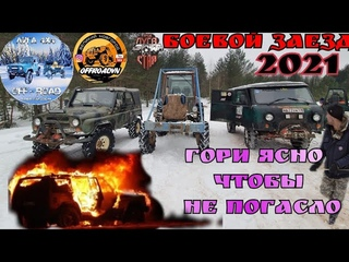 Литвин курит в стороне Сожгли Jeep Grand Cherokee БЕЗУМИЕ? ОТВАГА?ХАЙП? Лужский HARDCOR БОЕВОЙ ЗАЕЗД