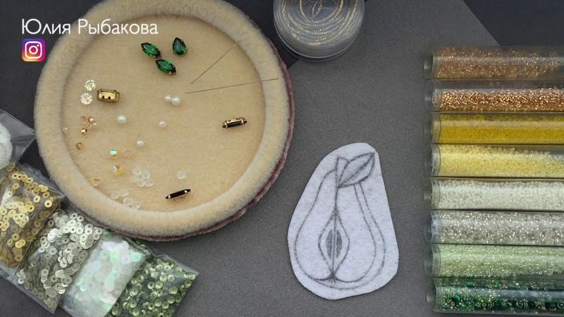 Вышивка бисером Груша из бисера Процесс вышивки бисером канителью синелью Embroidery tutorial