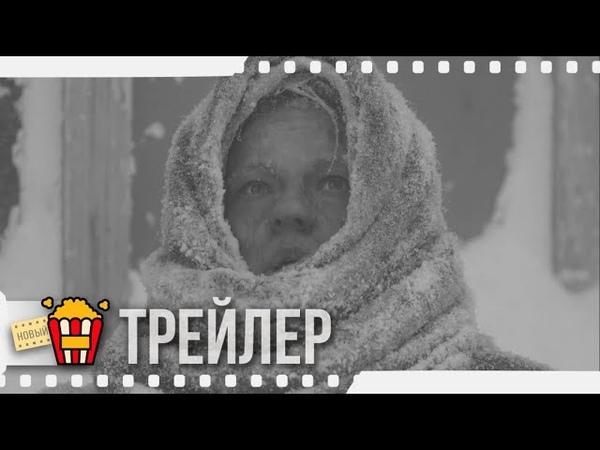 БЛОКАДНЫЙ ДНЕВНИК Трейлер 2020 Ольга Озоллапиня Сергей Дрейден Андрей Шибаршин