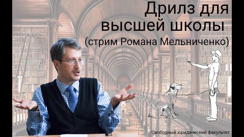 Дрилз для высшей школы стрим Романа Мельниченко