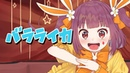 【歌ってみた】バラライカ / 月島きらり starring 久住小春 (モーニング娘。)【Kotone(