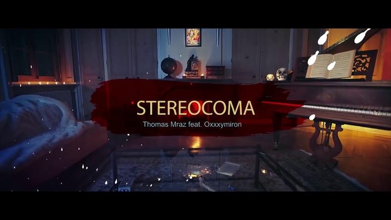 Thomas Mraz ft. Oxxxymiron Stereocoma Оксимирон стерокома томас мраз стереокома