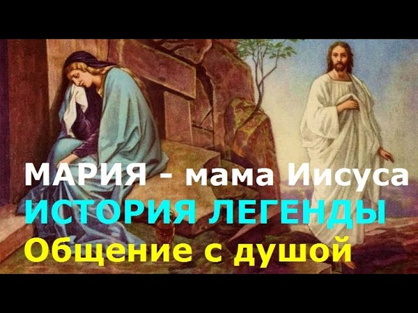 МАРИЯ мама Иисуса ИСТОРИЯ ЛЕГЕНДЫ Общение с душой Сеанс регрессивного гипноза Ченнелинг