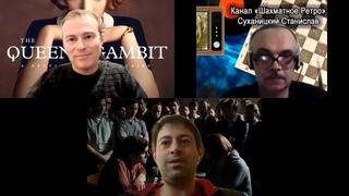 Сериал «Гамбит Королевы». Обсуждение с гроссмейстерами Артуром Коганом и Дмитрием Тёмкиным 2-я часть