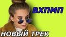 ВХПМП Катя Адушкина/ Wylsacom уходит с ютуб