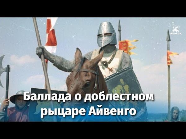 Баллада о доблестном рыцаре Айвенго приключения реж Сергей Тарасов 1983 г
