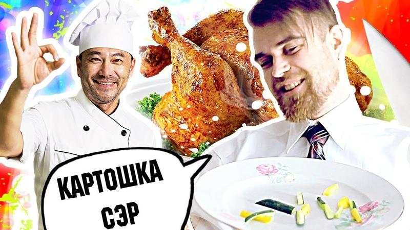 ДОРОГАЯ высокая кухня ресторанный ПАФОС и ВРАНЬЕ
