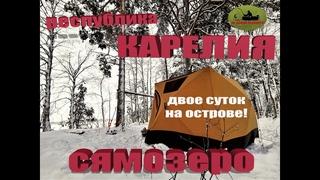 Карелия зимняя рыбалка на жерлицы, двое суток на острове в палатке!!!