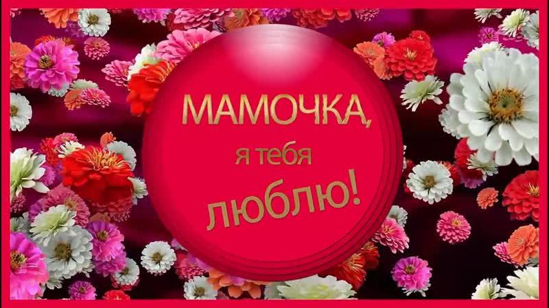 Я люблю тебя МАМА Софья Кривошеева Анастасьинский СДК 2020г