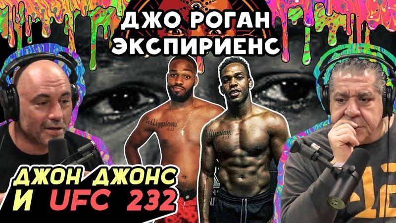 Джо Роган UFC 232 и Джон Джонс в гостях Джоуи Диаз Русская озвучка