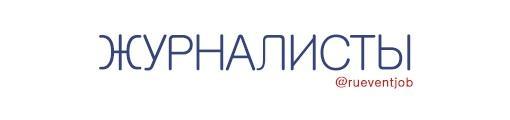 Фриланс вакансии журналист список сервисов фриланса
