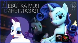 """[SFM\PMV] My Russian Pony """"Девочка моя синеглазая"""""""