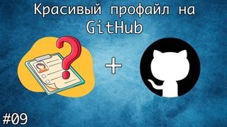 Создаем красивый профиль на GitHub