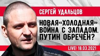 НОВОЕ! Сергей Удальцов: Путин обречен? Новая «холодная» война с Западом. Эфир от