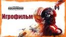 ИГРОФИЛЬМ➤ STAR WARS™ Squadrons➤ Полное Прохождение Без Комментариев ➤ Фильм