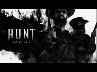 #Hunt Showdown - Тебе не спрятаться! №4