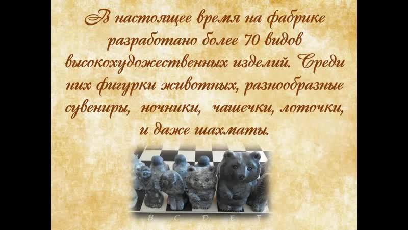 Каменных дел мастера Сказ об уникальном камнерезном промысле села Борнуково