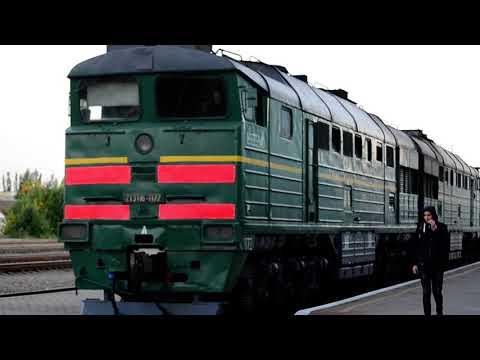 2ТЭ116 1172 1207 отправление с поездом №116 Бердянск Киев ст Бердянск