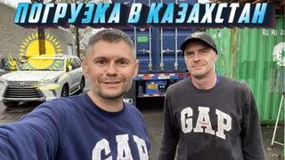 Жизнь заставила работать по воскресеньям. Как я грузил контейнер. Кум и Дима помогают. АВТО ИЗ США.