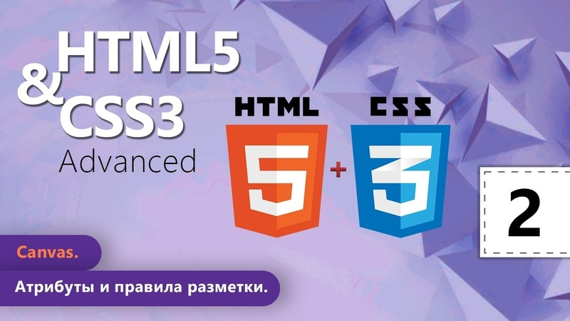 Canvas Атрибуты и правила разметки HTML5 и CSS3 Advanced Урок 2