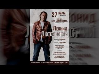 21 марта Леонид Лютвинский в Клину