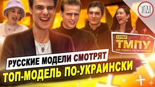 Русские модели смотрят Супер Топ-модель по-украински. Сезон 4 / TYPICAL MODELING