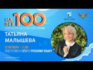 """""""На все 100"""" - онлайн-консультация по подготовке к ЕГЭ по русскому языку"""