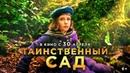 Таинственный сад UHDфэнтези, приключения, семейный2020