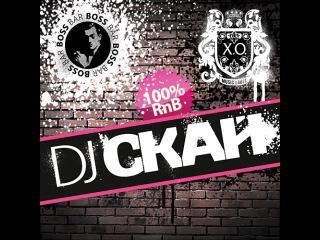 DJ Скай - BarBOSS - 100% RnB