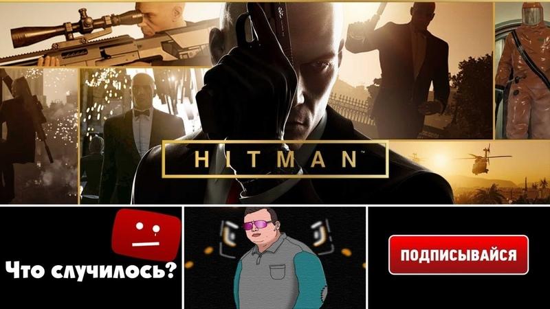 HITMAN Game of the Year Edition Хитман Прохождение Агент 47