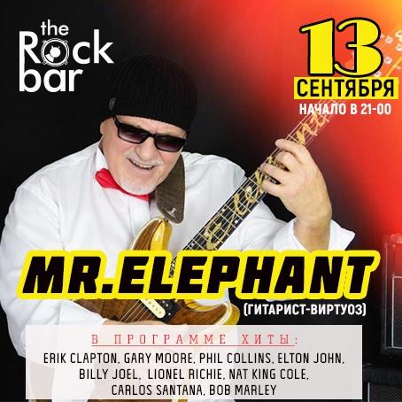 Афиша Краснодар 13 сент - Mr.Elephant (гитарист-виртуоз) TRB