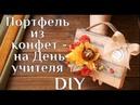 Портфель из конфет на День учителя DIY МК / Оригинальной подарок учителю /Упаковка подарка / 100IDEY