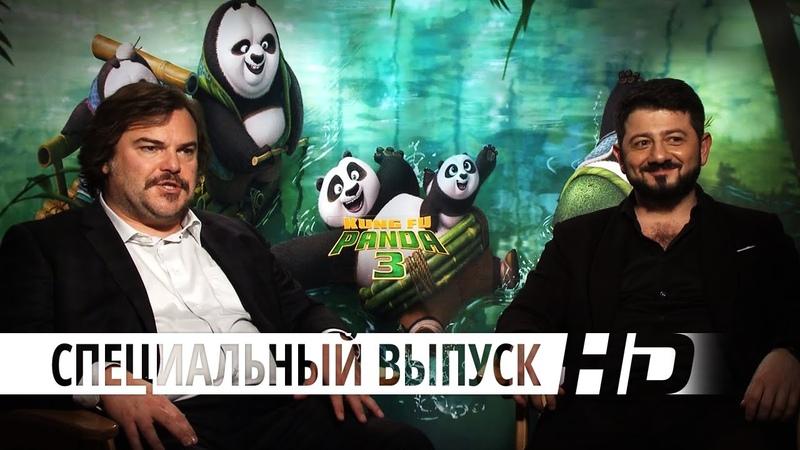 Кунг фу Панда 3 Интервью с Михаилом Галустяном и Джеком Блэком HD