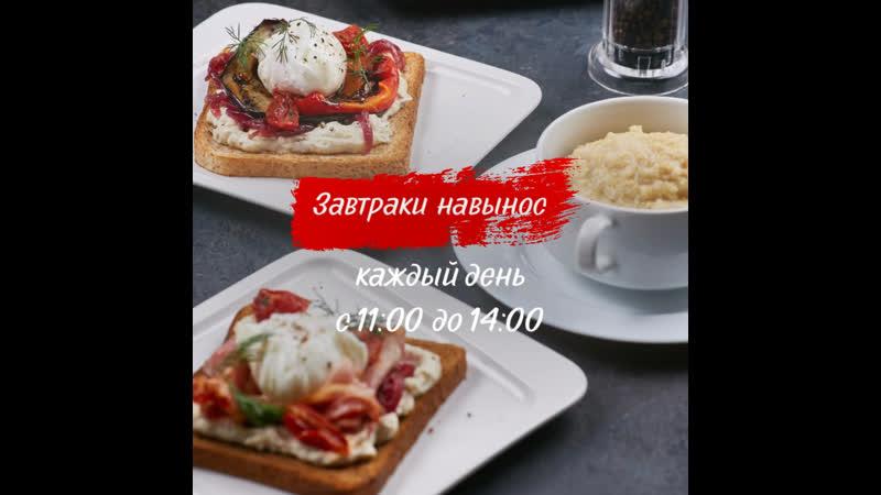 Завтраки навынос 🍳