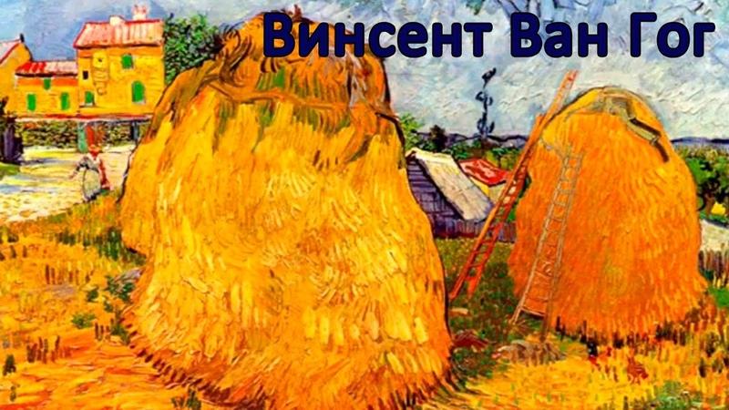 Развивающие мультфильмы Совы художник Винсент Ван Гог Всемирная Картинная Галерея