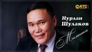 Хитовый Трек ✬ Нурлан Шулаков - Милашка ✬ Премьера 2021