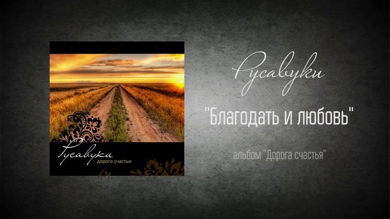 73 Благодать и любовь Дорога счастья Русавуки