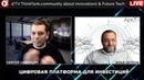 Цифровой агрегатор для привлечения денег, клиентов и продажи бизнеса, товара Интервью с Илья Петров