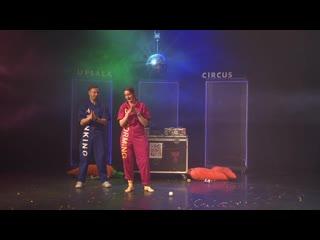 Видео отчет онлайн мастер-класса по диско с пои от Упасала-Цирка