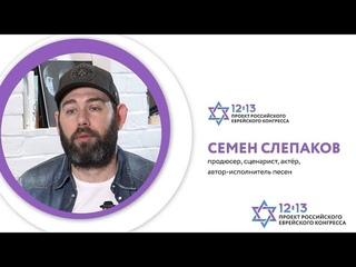 Семен Слепаков о детстве, семье и еврейских анекдотах. Эксклюзивное интервью для проекта 12/13