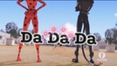 Леди баг и Супер кот | Клип Tanir and Tyomcha - DA DA DA | Совместно с Emily Kate