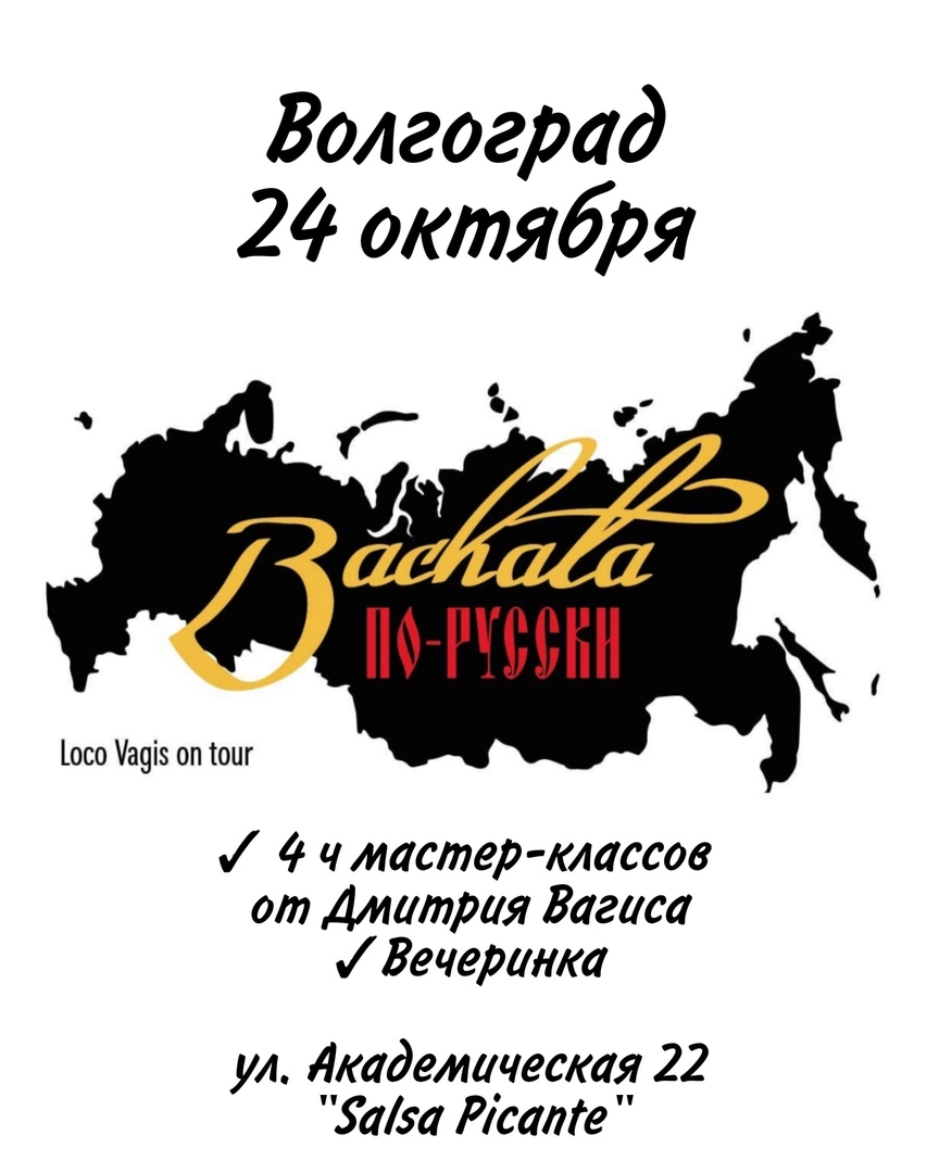 Афиша Волгоград BACHATA по-русски в Волгограде! 24 октября 2020!