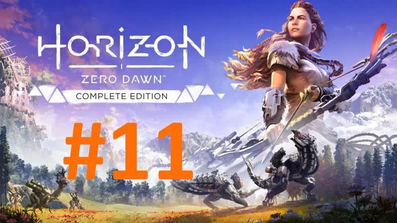 Horizon Zero Dawn Complete Edition №11