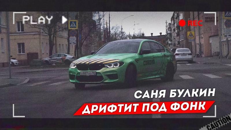 БУЛКИН УЧИТ ДРИФТУ ПОД ФОНК Bulkin Edition