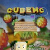 CubeMC | IP: cubemc.ru