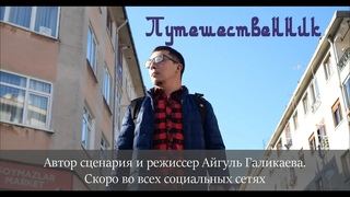 Путешественник (реж. Айгуль Галикаева) / трейлер короткометражного фильма