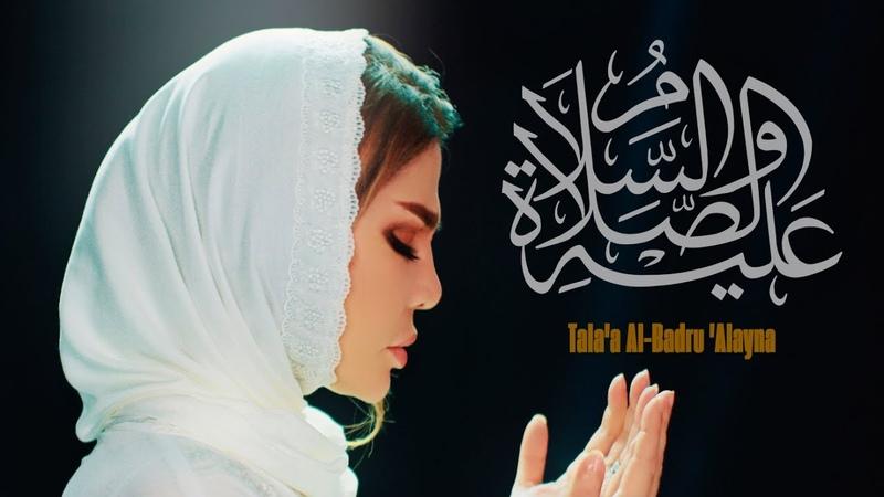 Ozoda - Tala'a Al-Badru 'Alayna I اذادا - طلع البدر عاينا [ Nasheed 2020 ]